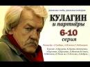 Кулагин и партнеры 6,7,8,9,10 серия Детектив