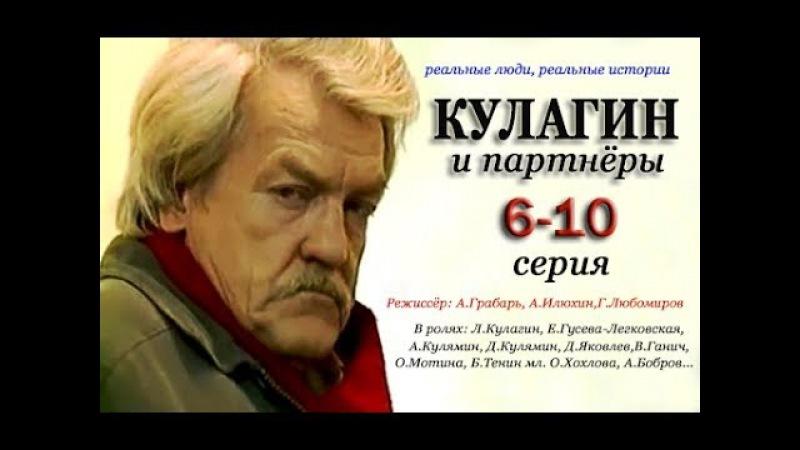Кулагин и партнеры 6 7 8 9 10 серия Детектив