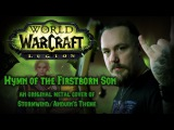 World of Warcraft - Hymn of the Firstborn Son (Original Metal Cover of Stormwind/Anduins Theme)
