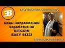 Семь направлений заработка на биткоинах EASY BIZZI Bitcoin Биткоин как заработать
