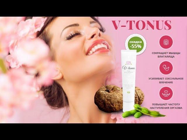 V-Tonus - натуральный гель для сужения мышц влагалища!!