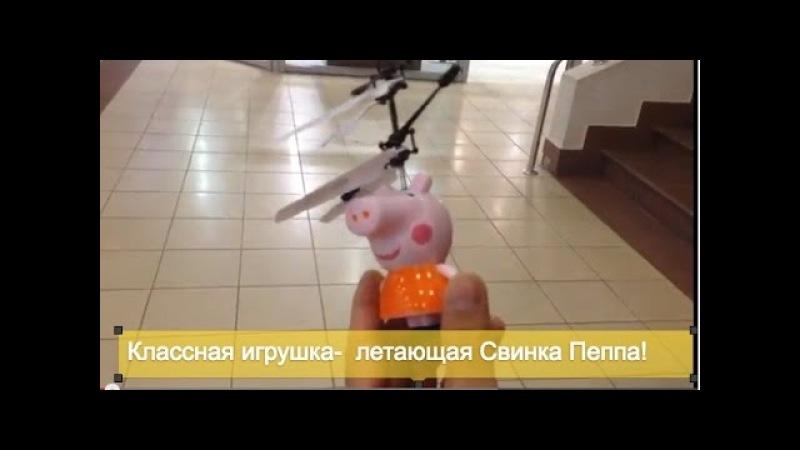 Свинка Пеппа летающая купить