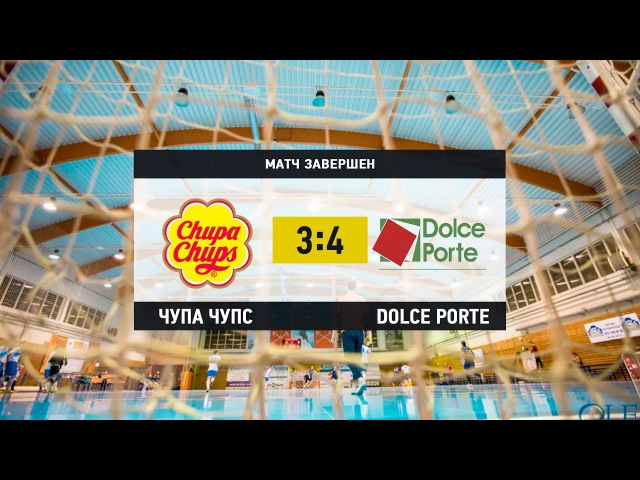 «Dolce Porte» 4:3 «Чупа Чупс». Высший Дивизион Gold. Матч за 3-е место