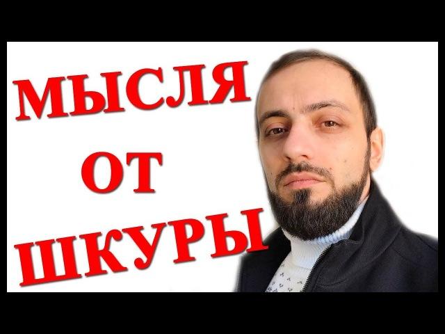 Мысля от Эдгара ПРОДАЖНАЯ ШКУРА