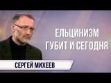 Сергей Михеев. Кизлярский стрелок  дитя от союза сатаны и мамоны