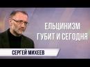Сергей Михеев Кизлярский стрелок дитя от союза Сатаны и мамоны