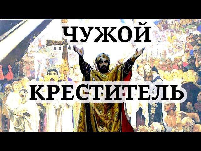Чужой Креститель