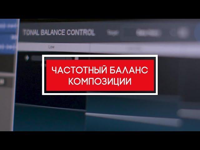 Частотный баланс композиции Tonal Balance Control