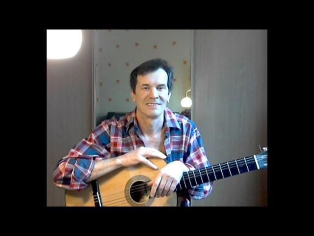 Юнона и Авось .Я тебя никогда не забуду! (Стихи А.Вознесенский, комп.Рыбников А.)Играем на гитаре.