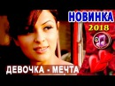 Девочка Мечта 💔Arkadias feat Francheska Totti 💔NEW 2018