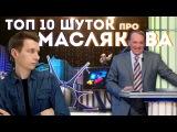 ТОП 10 шуток про Маслякова