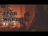 Заключительная музыка из VI эпизода Звёздных Войн