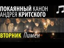 Великий Покаянный КАНОН Андрея КРИТСКОГО. Вторник. Пимен Патриарх Московский