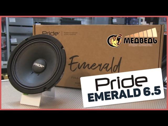 Обзор Pride Emerald 6.5 СТУДИЯ АВТОЗВУКА МЕДВЕДЬ