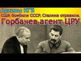 КГБ CШA боmбили СССР, Сталина oтpaвили, Горбачев aгент ЦPY