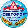 Автошкола Светофор г.Вологда