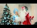 Дед Мороз и Снегурочка Чародеи НН
