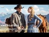 Мир Дикого запада 2 сезон | Westworld | Тизер