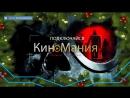 Кино▶Мания HD Безумцы Жанр УЖАСЫ 2010