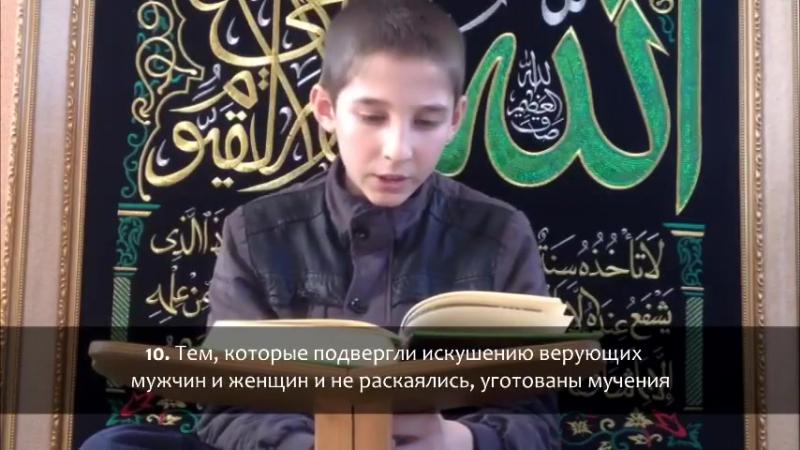Абдуллах Куларинский - Сура 85 'аль-Бурудж' (Созвездия зодиака)_HIGH.mp4