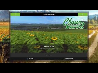 Farming Simulator 17 - Отдаем кредит, ре групп техники.. Свапа Агро.