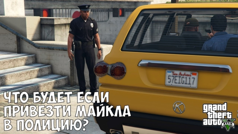 Gamer Tech ЧТО БУДЕТ ЕСЛИ ОТВЕЗТИ МАЙКЛА В ПОЛИЦИЮ В МИССИИ ЗАТРУДНЕНИЯ GTA 5