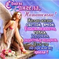 С Днем Ангела, НАТАШЕНЬКА !ПОЗДРАВЛЯЮ !Пусть твой Ангел-Хранитель тебя бережет и помогает во всем !