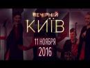 Вечерний Киев 2016 , выпуск #5 | Новый сезон - новый формат | Шоу юмора