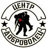 """Центр """"ДОБРОВОЛЕЦ"""""""