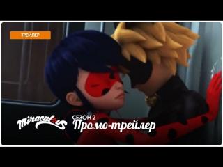Miraculous Ladybug | Леди Баг и Супер-Кот  Сезон 2 | Промо-ролик (Франция)