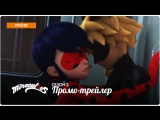Miraculous: Les Aventures de Ladybug et Chat Noir – Saison 2 | Bande Annonce (Français)