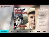 Юрий Белоусов - Тайга (Альбом 2006 г)
