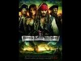 Пираты Карибского моря  На странных берегах(2011)