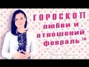 Любовный гороскоп на февраль 2018 года от астролога Ермолина Татьяна