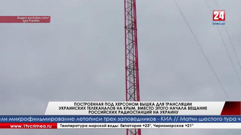 Вещательная «зрада»: украинская вышка на Чонгаре вещает российское радио