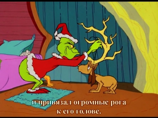 Как Гринч украл Рождество!- 1966 - How the Grinch Stole Christmas! -sub