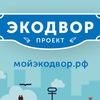 Экодвор Калининград
