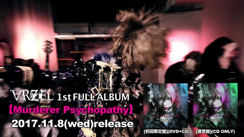 2017.11.8(wed)release VRZEL 1st FULL ALBUM Murderer Psychopathy 初回限定盤(DVDCD)品番:BLML-018 価格:¥3,800(TAX IN) 発売元:Bloom [通常盤](CD O