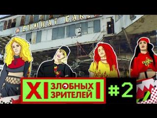12 Злобных Зрителей обсуждают клип