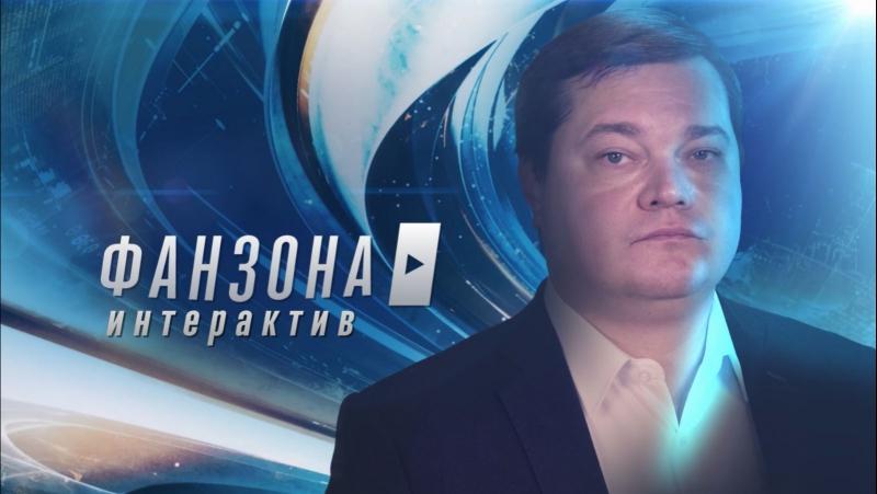 Фанзона Интерактив №11 В гостях футбольный фанат дебошир Александр Колобан Орлов