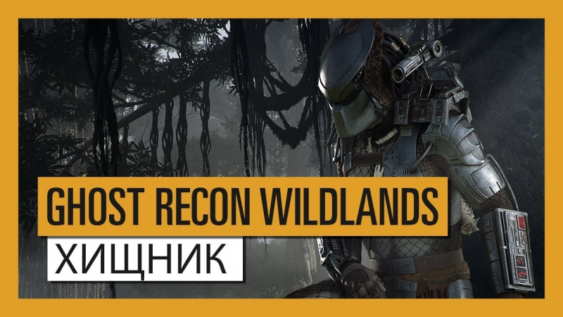 GHOST RECON WILDLANDS: Легенда о Хищнике