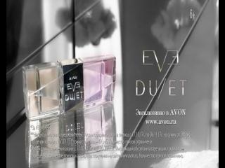 Подчеркни свою уникальность с ароматом Eve Duet