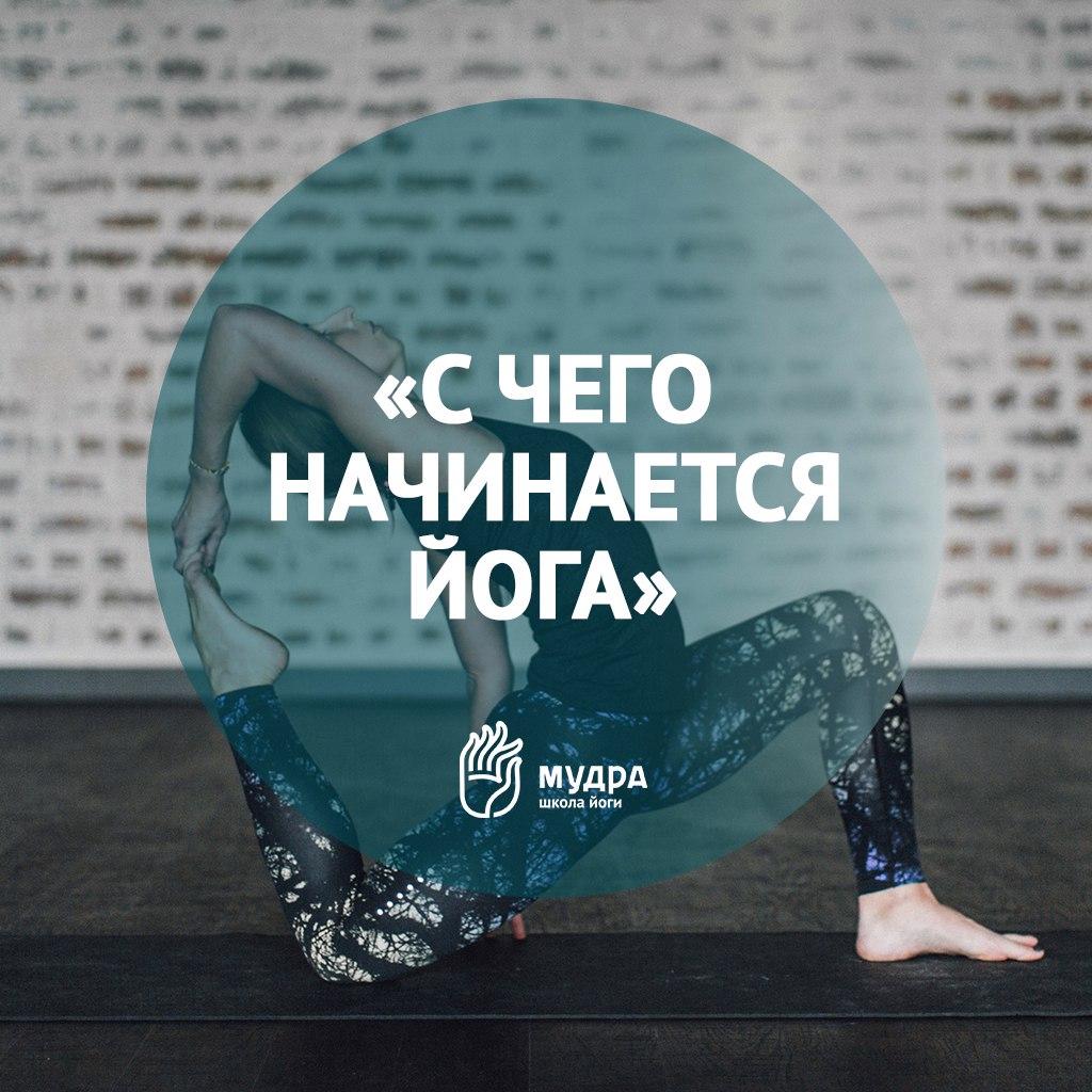 Афиша Тюмень Курс «С чего начинается йога» г.Тюмень