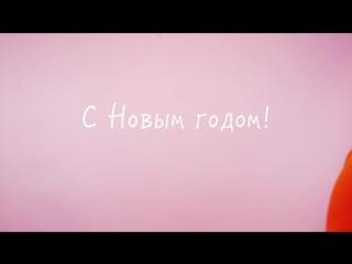 Новогоднее поздравление от редакции Леди.Mail.Ru