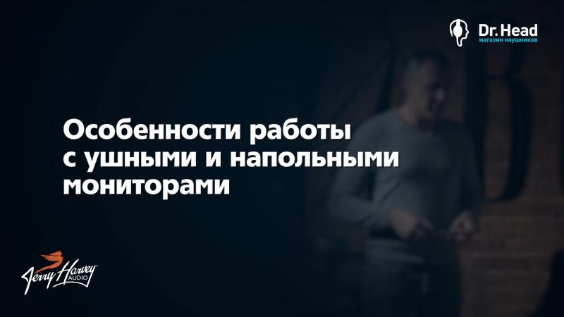 Мастер класс Алексея Белого Работа мониторного звукорежиссера