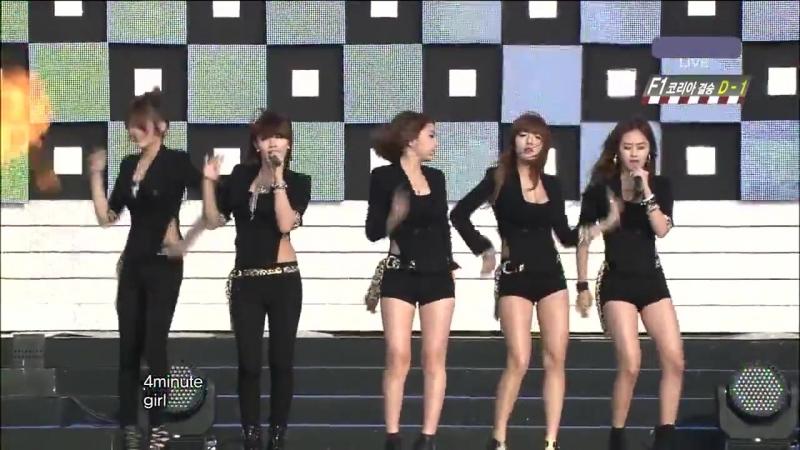 4Minute - Hot Issue [F1 Korea Grand Prix Concert 15.10.11]