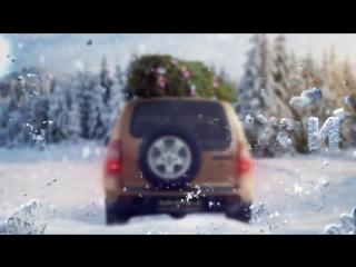 Chevrolet NIVA поздравляет с Новым 2018 годом!