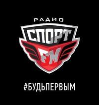 Спорт фм вход прогноз где заработать 1000 рублей в день в интернете без вложений
