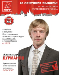 Александр Дурманов