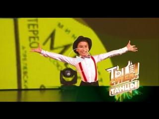 «Ты супер! Танцы» - Богдан Красавин, 11 лет, г. Белорецк